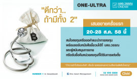 Art-ONE-ULTRA-IPO-17-18-Aug-15-First-Page-Banner-1024x595